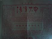 中大生活 第一期  红字版!中华民国三十八年 出版!8开 ! 08