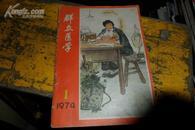 创刊号  群众医学 1974年、1976年 6、19 77年1、5