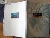 关山月美术馆1997年鉴