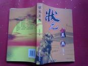 状元王杰 杜景乐签名本.