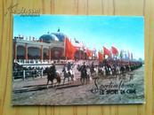 中国体育明信片14(内蒙古体育)那达慕一套10张