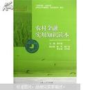 农家书屋工程书系:农村金融实用知识读本