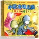 小恐龙幼儿园情商培养图画书(共28册)