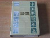 中国教育年鉴.地方教育1949~1984