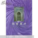 四类英才——宗教文化丛书