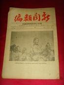 民国杂志;新闻类编(1947年10月24日出版)苏联大使馆新闻处编印