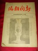民国杂志;新闻类编(1947年8月15日出版)苏联大使馆新闻处编印