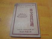 英文百日通---附中文注释切音(民国29年八版)书品自定