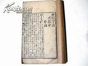 道光7年武英殿版.康熙字典(戍中) #1606