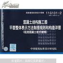 11G101-2 混凝土结构施工图平面整体表示方法制图规则和构造详图(现浇混凝土板式楼梯)   中国建筑标准设计研究院