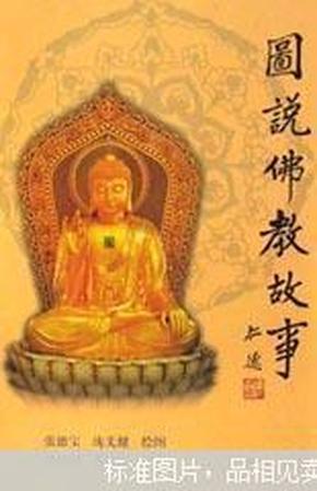 图说佛教故事:[插图本].(上下)