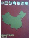 中国教育地图集 dd3