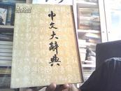 中文大辞典 第三十一册   (无字无章)  【邮挂刷8元】