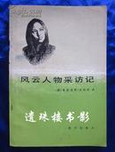 风云人物采访记 / 风云人物采访记续集(两册合售)