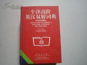 牛津高级英汉双解词典(第四版)