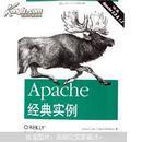Apache经典实例
