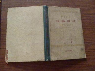 人民日報社論索引(1949-1958)