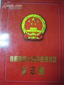 首都建国50周年庆祝活动纪念册