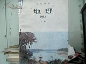 小学课本 地理(上册)1988年