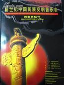 节目单:国航世纪行―― 新世纪中国民族交响音乐会
