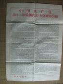 文革布告:中国共产党第十一次全国代表大会新闻公报