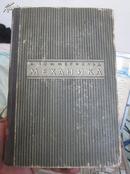 【物理学经典】量子物理学家阿诺德·索末菲作品  力学 1947年俄文原版 B03