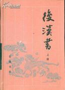 古典名著普及文库 后汉书(上下 精装)