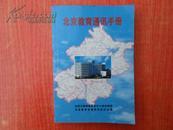 北京教育通讯手册