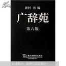 广辞苑(第6版)
