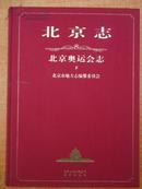 北京志:北京奥运会志【精装.大16开】下册