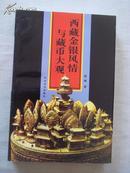 西藏金银风情与藏币大观