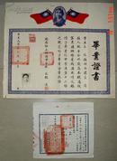 王俊 湖南私立明德中学 毕业证书 贴印花税票 民国三十八年同一人二件东东 胡迈 任校长
