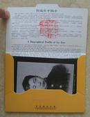 """北京鲁博书屋""""鲁迅影像集粹""""照片和书法12枚"""