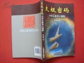 太极密码 : 中国太极拳百题解
