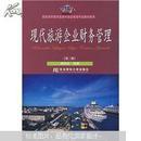 高职高专教育旅游与饭店管理专业教材新系:现代旅游企业财务管理(第3版)