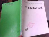雪莱政治论文选 (汉译世界学术名著丛书)
