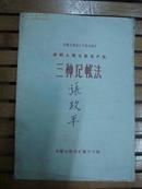 农村人民公社生产队三种记帐法(安徽省初级中学试用教材)