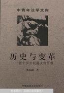 历史与变革——新中国法制建设的历程