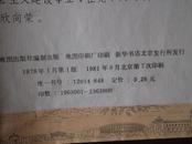 1978年版81年印  北京市区交通图