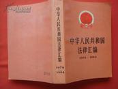 中华人民共和国法律汇编 1979-1984