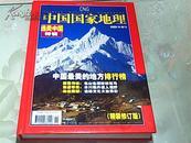 中国国家地理·2005年增刊【选美中国特辑(精装修订版)】