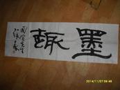 海上著名书法家张森书法(保真.包退)