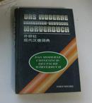 现代汉德词典