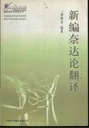 翻译理论与实务丛书 新编奈达论翻译