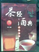 茶经酒典【下卷】酒典