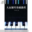 大众钢琴基础教程