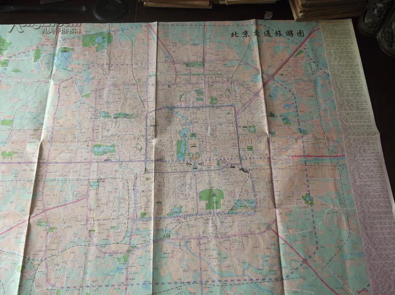 1998年版  北京交通旅游图