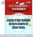 双语教学用书:中国主要旅游客源国与目的地国概况(2012版)