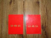 1968年武汉市武昌区革命委员会颁发给胡守孝 陈发扬的结婚证一对 有林彪题词和毛主席语录  9品 包快递