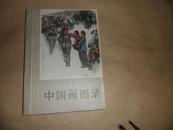 中国画图录---全国连环画-中国画展览[74年1版1印]